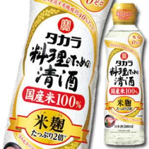 【送料無料】宝酒造 タカラ 料理のための清酒 米麹双麹仕込500mlらくらく調節ボトル×2ケース(全24本)