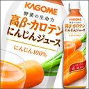 【送料無料】カゴメ 高β−カロテンにんじんジューススマートPET720ml×1ケース(全15本)【to】【KAGOME】【野菜ジ…