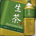 【送料無料】キリン 生茶2L×2ケース(全12本)【to】【2000ml】【KIRIN】【キリンビバレッジ】【緑茶】【日本茶】【お茶】