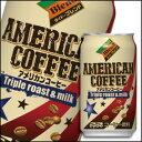 【送料無料】ダイドー ダイドーブレンドアメリカンコーヒー350g×1ケース(全24本)【DyDo】【ダイドードリンコ】【珈琲】【コーヒー】