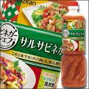 ミツカン ビネガーシェフ サルサビネガー1050g×1ケース(全8本)【mizkan】