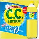 【送料無料】サントリー C.C.レモン リフレッシュゼロ 1.5L×1ケース(全8本)【サントリーフーズ】【SUNTORY】【…