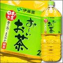 伊藤園 お〜いお茶 緑茶2L×1ケース(全6本)【2000ml】【ソフトドリンク】【おーいお茶】【日本茶】【緑茶】