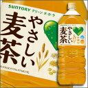 【送料無料】サントリー GREEN DA・KA・RAやさしい麦茶2L×2ケース(全12本)【サントリーフーズ】【SUNTORY】
