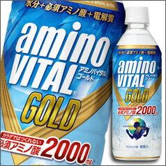 【送料無料】キリン アミノバイタルGOLD 2000ドリンク(マスカット味)555ml×2ケース(全48本)【to】