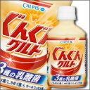 【送料無料】カルピス ぐんぐんグルト3種の乳酸菌280ml×2ケース(全48本)【CALPIS】【アサヒ】【ASAHI】【乳酸飲料】