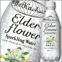 エルダーフラワー スパークリングウォーター Elderflower