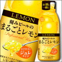 【送料無料】ポッカサッポロ 刻みピールのまるごとレモン300g×2ケース(全24本)