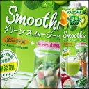 【送料無料】カゴメ 野菜生活100 Smoothieグリーンスムージーミックス1000g×2ケース(全12本)【KAGOME】【野菜ジ…