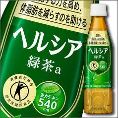 【送料無料】花王 ヘルシア緑茶【特定保健用食品】350ml×1ケース(全24本)