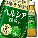 花王 ヘルシア緑茶【特定保健用食品】350ml×1ケース(全24本)