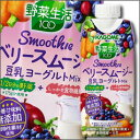 カゴメ 野菜生活100 Smoothieベリースムージー豆乳ヨーグルトMix330ml×1ケース(全12本)【KAGOME】【紙パック】【…