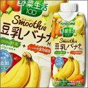 【送料無料】カゴメ 野菜生活100 Smoothie豆乳バナナMix330ml×2ケース(全24本)【紙パック】【KAGOME】【野菜ジュ…