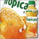 【送料無料】キリン トロピカーナ100% オレンジ330ml×1ケース(全24本)【KIRIN】【キリンビバレッジ】【オレンジ…
