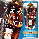 【送料無料】ダイドー ダイドーブレンド うまみブレンド THE ICE250g×1ケース(全30本)【DyDo】【ダイドードリンコ】【珈琲】【コーヒー】