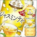 ダイドー 贅沢香茶 ジャスミンティー500ml×1ケース(全24本)