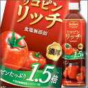 デルモンテ リコピンリッチ(食塩無添加)900g×1ケース(全12本)【to】【トマトジュース】【Del monte】【キッコー…