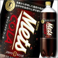 【送料無料】キリン メッツコーラ1.5L×2ケース(全16本)【to】【KIRIN】【キリンビバレッジ】【Mets COLA】【特保】【トクホ】