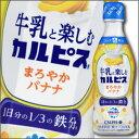 カルピス 牛乳と楽しむまろやかバナナ300ml×1本【CALPIS】【アサヒ】【ASAHI】【希釈タイプ】【原液】【乳酸飲料】…