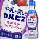 カルピス 牛乳と楽しむなめらかミックスベリー300ml×1本【CALPIS】【アサヒ】【ASAHI】【希釈タイプ】【原液】【乳…