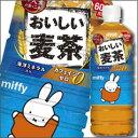 【送料無料】ダイドー おいしい麦茶(ミッフィーラベル)600ml×2ケース(全48本)【to】【DyDo】【ダイドードリンコ】