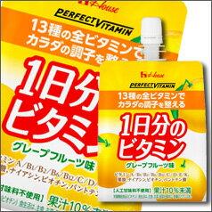 【送料無料】ハウス PERFECTVITAMIN 1日分のビタミン グレープフルーツゼリー180g×2ケース(全48本)
