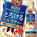 【送料無料】サントリー ボス とろけるミルクティー500ml×1ケース(全24本)【サントリーフーズ】【SUNTORY】【珈…