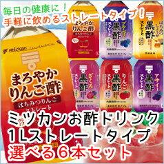 【送料無料】ミツカン お酢ドリンクストレートタイプ6種類から選べる選り取り1L×6本セット
