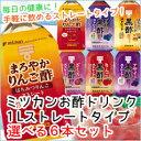 【送料無料】ミツカン お酢ドリンクストレートタイプ7種類から選べる選り取り1L×6本セット