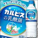 アサヒ おいしい水プラスカルピスの乳酸菌600ml×1ケース(全24本)【to】【新商品】【新発売】【ASAHI】【アサヒ飲料】【乳酸飲料】