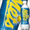 キリン メッツ レモン480ml×1ケース(全24本)【to】【KIRIN】【キリンビバレッジ】【炭酸飲料】【サイダー】【ソ…