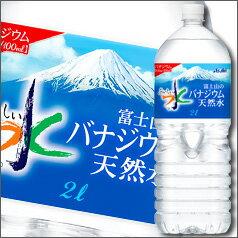 【送料無料】アサヒ おいしい水 富士山のバナジウム天然水2L×2ケース(全12本)