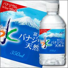 【送料無料】アサヒ おいしい水 富士山のバナジウム天然水350ml×2ケース(全48本)