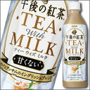 【送料無料】キリン 午後の紅茶 ティーウィズミルク500ml×1ケース(全24本)【to】【新商品】【新発売】【KIRIN】…