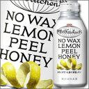 キリン 世界のKitchenから ほろにがピール漬け蜂蜜レモン375gボトル缶×1ケース(全24本)【to】【新商品】【新発売…