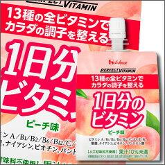 【送料無料】ハウス PERFECTVITAMIN 1日分のビタミンゼリー ピーチ味180g×2ケース(全48本)
