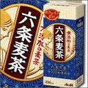 【送料無料】アサヒ 六条麦茶250ml紙パック×2ケース(全48本)【ASAHI】【アサヒ飲料】