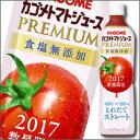 【数量限定販売】カゴメ トマトジュースプレミアム食塩無添加スマートPET720ml×1ケース(全15本)【新商品】【新発…