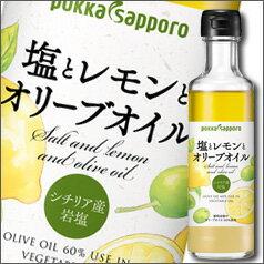ポッカサッポロ 塩とレモンとオリーブオイル180ml瓶×1ケース(全12本)【to】