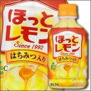 カルピス ほっとレモン280ml×1ケース(全24本)【CALPIS】【アサヒ】