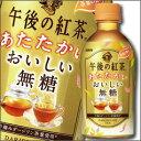 【送料無料】キリン 午後の紅茶 あたたかいおいしい無糖345ml×2ケース(全48本)【KIRIN】【キリンビバレッジ】