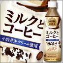 【送料無料】キリン 小岩井 ミルクとコーヒー500ml×2ケース(全48本)【KIRIN】【キリンビバレッジ】