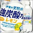 【送料無料】サンガリア 伊賀の天然水 強炭酸水レモン500ml×2ケース(全48本)