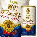 キリン ファイア 贅沢カフェオレ185g缶×1ケース(全30本)【to】【KIRIN】【キリンビバレッジ】【FIRE】