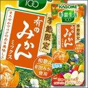 カゴメ 野菜生活100 有田みかんミックス195ml×1ケース(全24本)【to】【新商品】【新発売】【KAGOME】