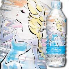 【送料無料】ブルボン 天然水(アナと雪の女王ラベル)500ml×2ケース(全48本)