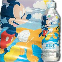 【送料無料】ブルボン ミッキーマウス天然水500ml×2ケース(全48本)