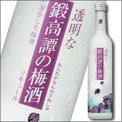 【送料無料】合同 透明な鍛高譚の梅酒500ml×2ケース(全12本)