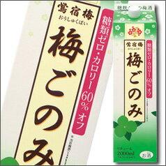 合同 梅酒 鴬宿梅 梅ごのみ2L×1ケース(全6本)