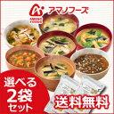 【送料無料】アマノフーズ 業務用みそ汁&スープ7種類から選べる選り取り30食×2袋(計60食)セット【天野実業】【AMANO】